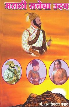 Marathi Sattecha Uday