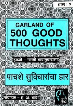 500 Suvichar Har (English+Marathi/ 5 Pustke / Bhag 1 Te 5 )