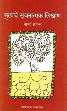 Mulanche Srujnatmak Likhan