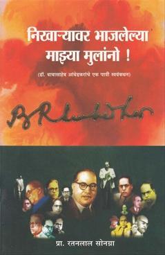 Nikharyawar Bhajlelya Mazya Mulano