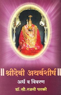 Shridevi Atharvashirsha