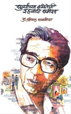 Survyanchya Kavitechi Ehavadi Sameeksha