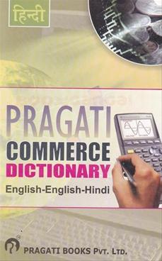 Pragati Commerce Dictionary English English Hindi