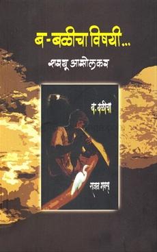 Ba, Balicha Vishayi