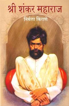 Shri Shankar Maharaj