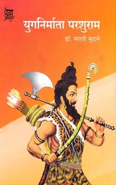 Yugnirmata Parshuram