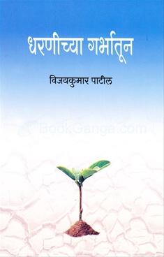 Dharnichya Garbhatun