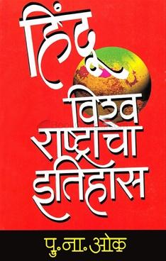 Hindu VishvaRashtracha Itihas