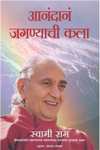 Anandan Jagnyachi Kala