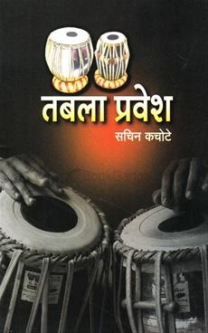 Tabala Pravesh