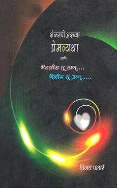Shakespearchya Premvyatha