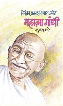 Chirantan Prakash Denari Jyot Mahatma Gandhi