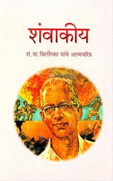 Shanvakiy S. V. Kirloskar Yanche Atmacharitra