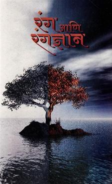 Rang Ani Rangdnyan