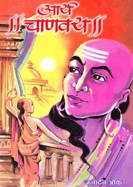 Arya Chanakya.