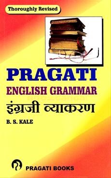 Pragati English Grammer
