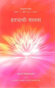 Hrudayachi Sadhana