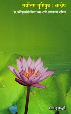 Sarvottam Bhumiputra : Aakshep
