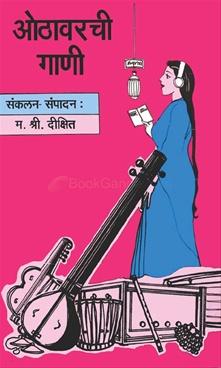 Othavarchi Gani