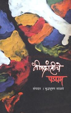 Bhimkrantiche Padgham