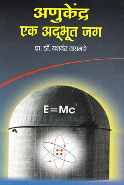 Anukendra Ek Adbhut Jag