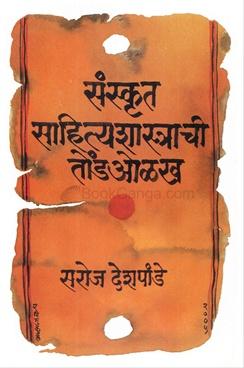 Sanskrut Sahityashastrachi Tondolakh