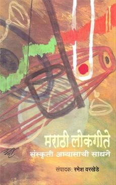 Marathi Lokgite: Sanskruti Abhyasachi Sadhane
