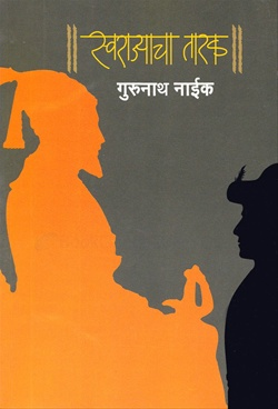 Swarajyacha Tarak