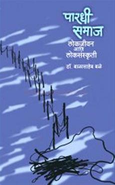 Paradhi Samaj : Lokajivan Ani Lokasanskruti