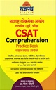 CSAT Comprehension Practice Book