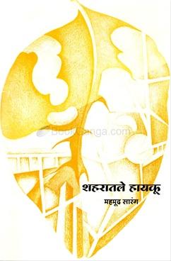Shaharatale Hayku