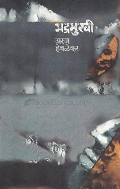 Bhadramukhi