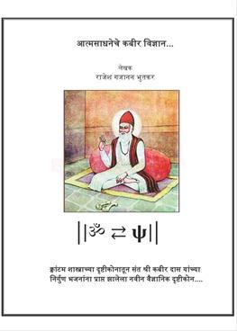 Atmasadhaneche Kabir Vidnyan