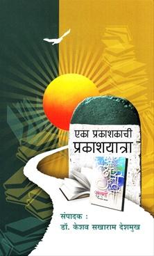Eka Prakashakachi Prakashyatra