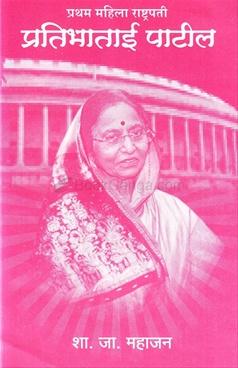 Pratham Mahila Rashtrapati Pratibhatai Patil