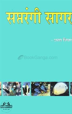 Saptrangi Sagar