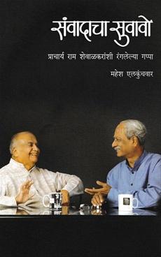 Sanvadacha Suvavo : Prof. Ram Shewalkaranshi