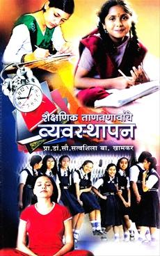 Shaikshanik Tantanavanche Vyavasthapan