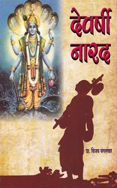 Devrshi Narad
