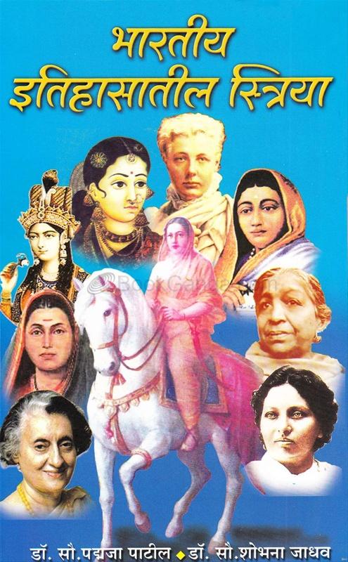 भारतीय इतिहासातील स्त्रिया