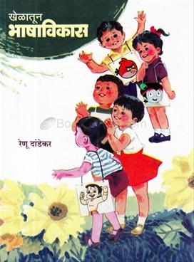 Khelatun Bhashavikas
