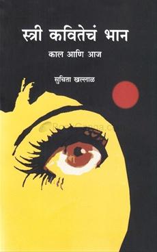 Stri Kavitecha Bhan