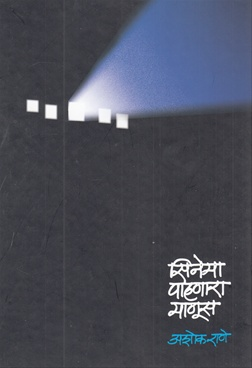 Cinema pahanara Manus