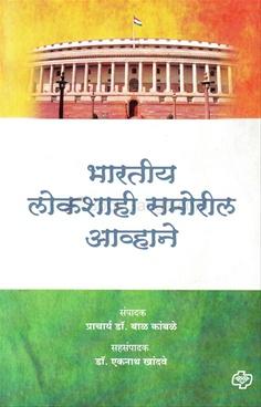 Bhartiya Lokshahi Samoril Avahane