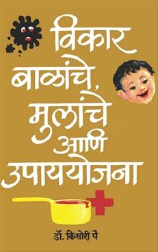 Vikar Balanche Mulanche Ani Upayyojana