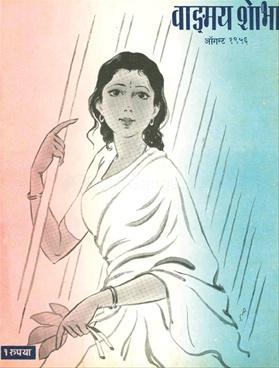 वाङ्मय शोभा ( ऑगस्ट १९५६ )