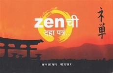 Zen Chi Daha Patre