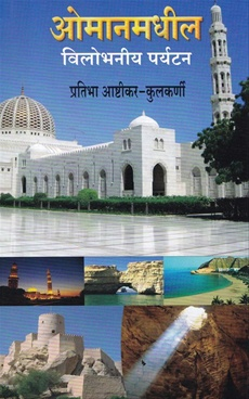 Omanmadhil Vilobhaniya Paryatan