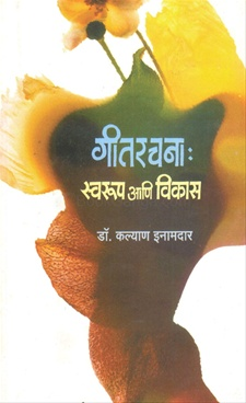 Gitarachana Swarup Ani Vikas