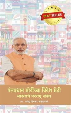 Pantpradhan Modinchya Videsh Bheti